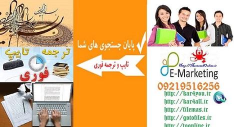 سامانه اشتغال مجازی و بازاریابی و فروش فایل