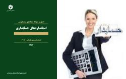استاندارد حسابداری شماره 1
